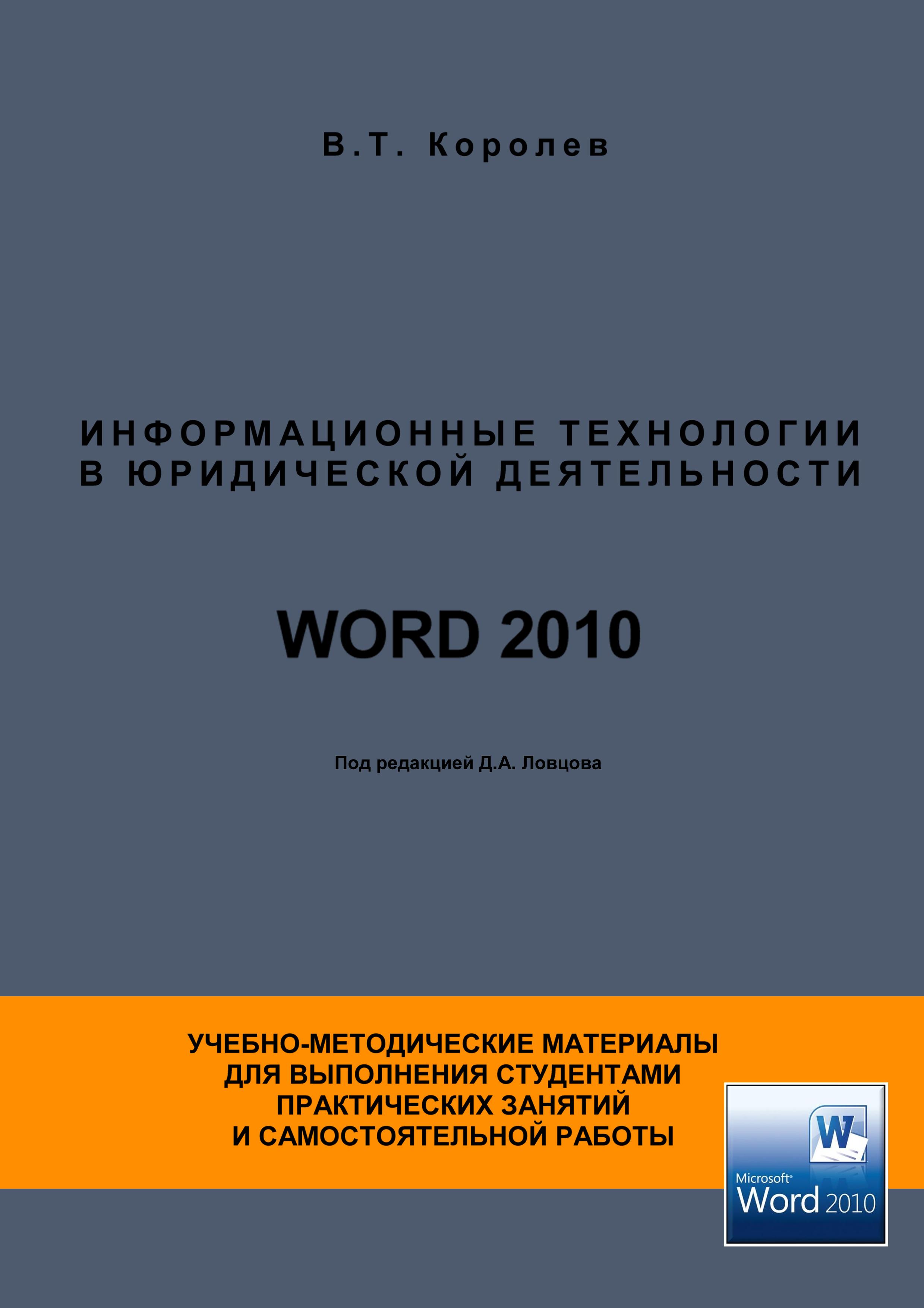 В. Т. Королёв Информационные технологии в юридической деятельности. WORD 2010