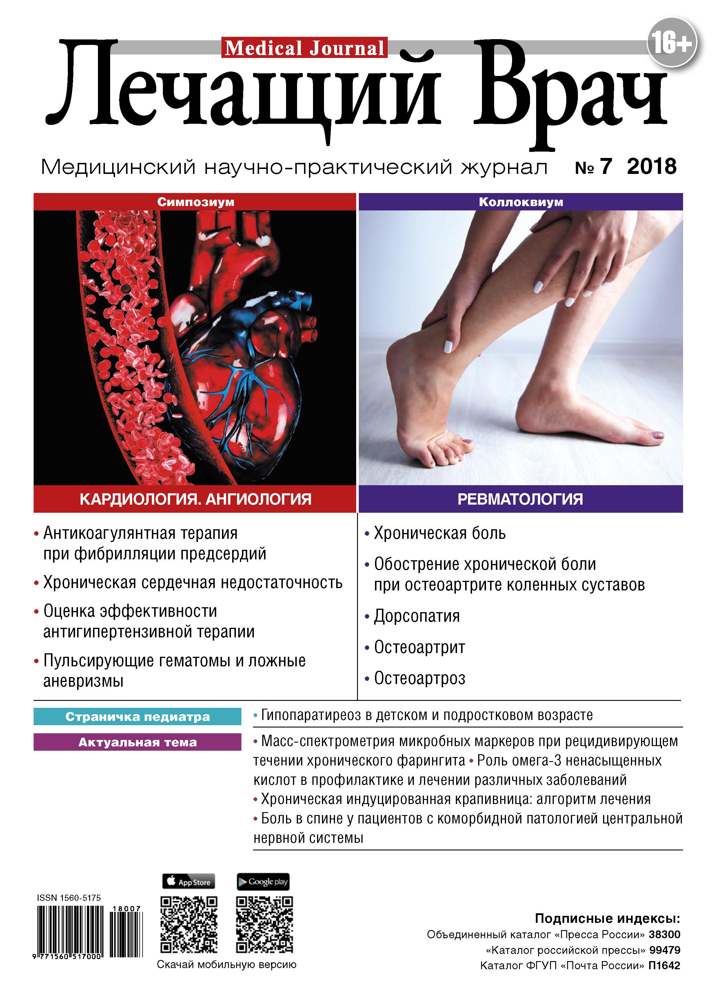 Открытые системы Журнал «Лечащий Врач» №07/2018