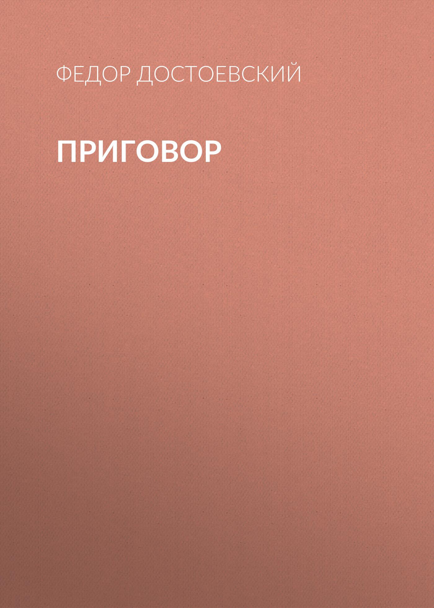 Федор Достоевский Приговор цены
