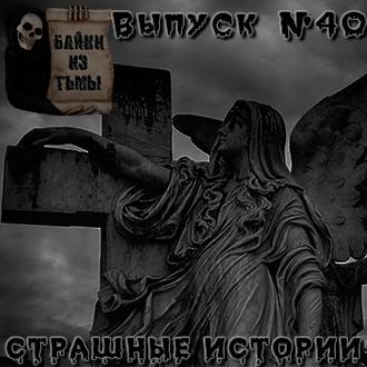 Anonymous Байки из тьмы. Выпуск 40