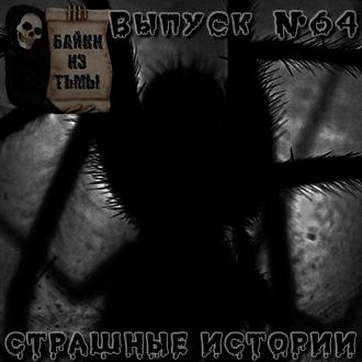 Байки из тьмы. Выпуск 64