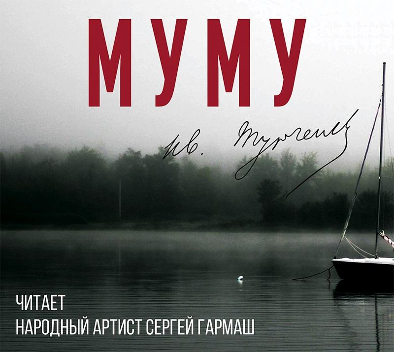 Муму (читает Сергей Гармаш)