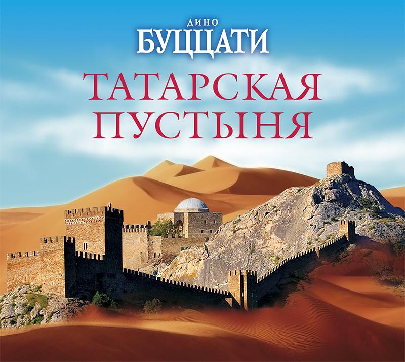 Дино Буццати Татарская пустыня цены онлайн