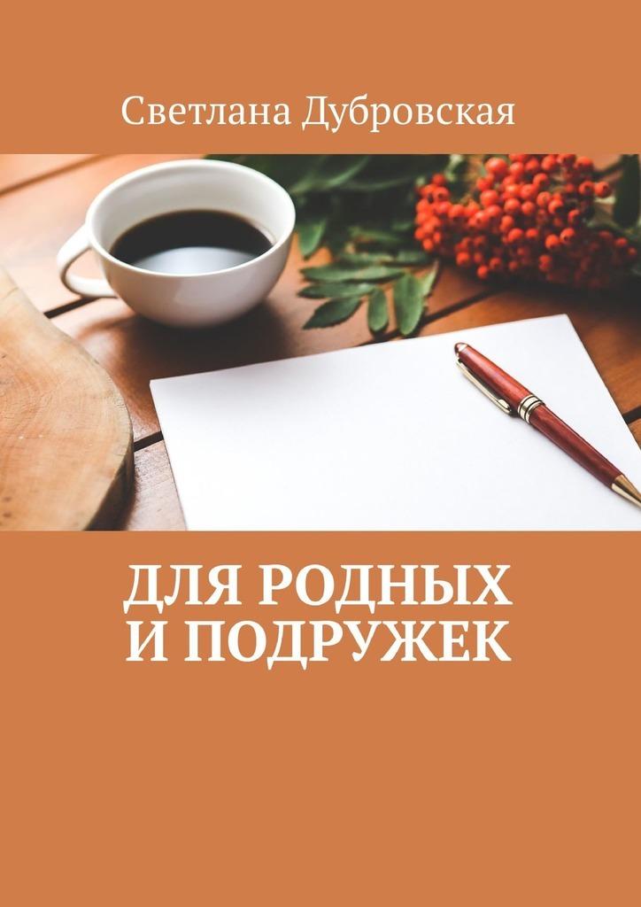 Светлана Дубровская Для родных иподружек г б слиозберг дела давно минувших дней том 1