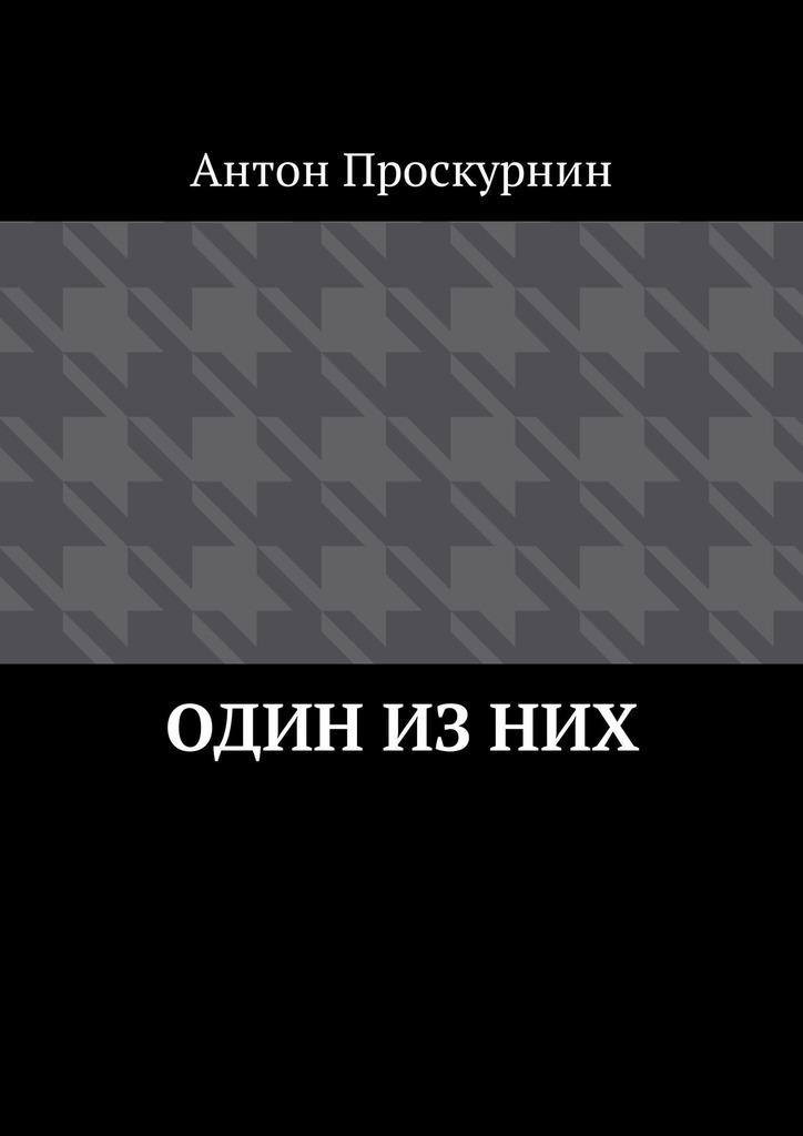 Антон Проскурнин Один из них