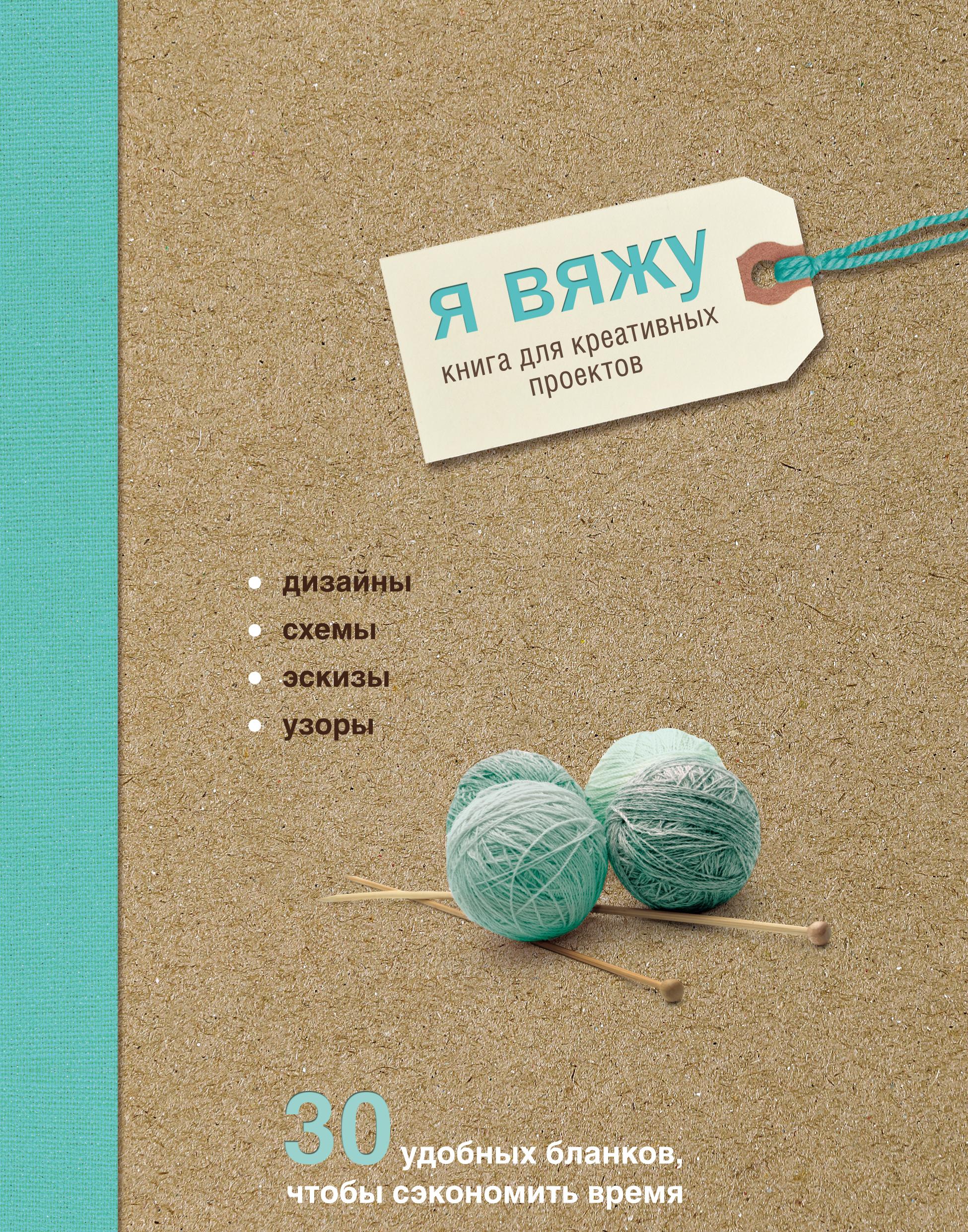 Я вяжу. Книга для креативных проектов. Дизайны, схемы, эскизы