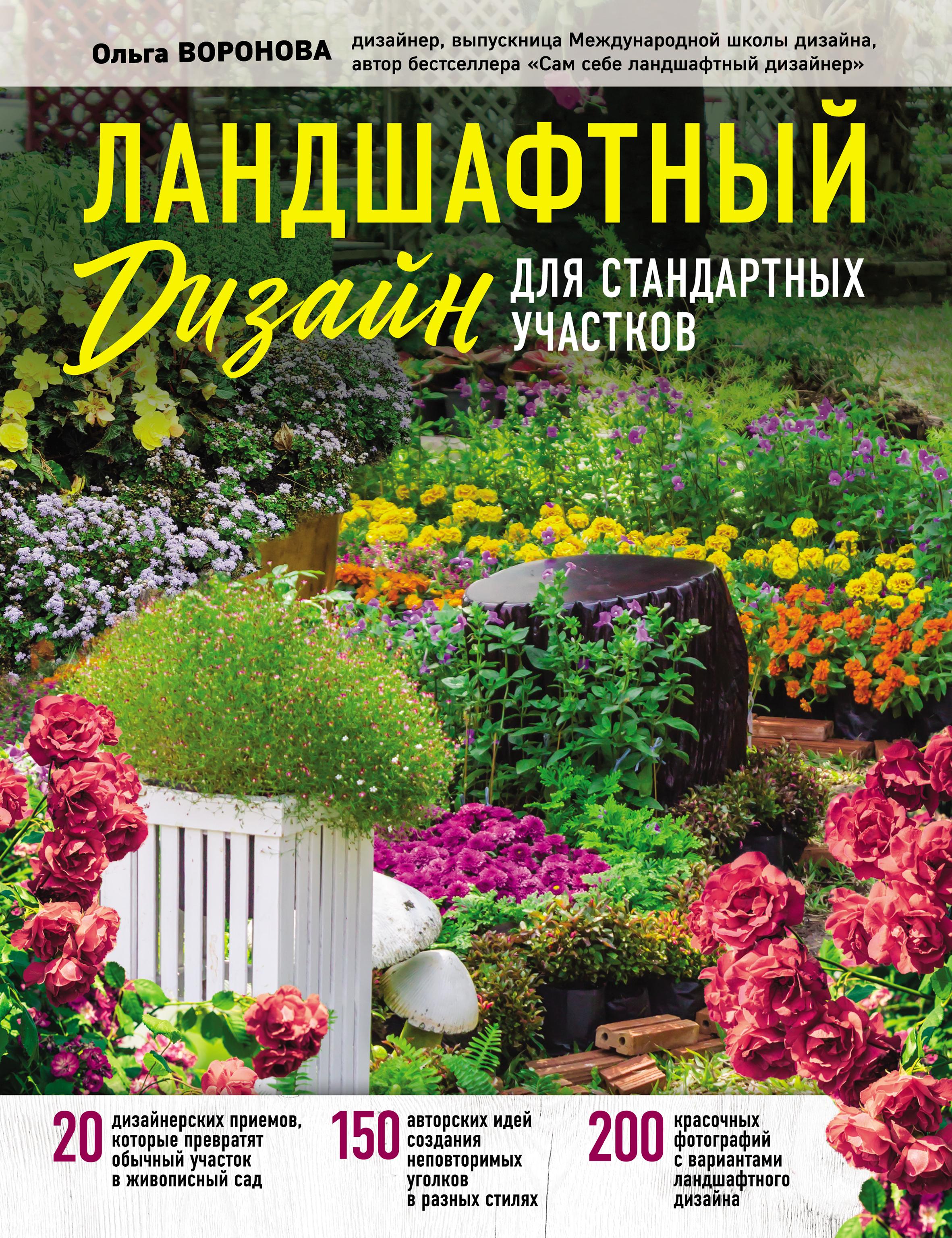 ландшафтный дизайн на небольшом участке Ольга Воронова Ландшафтный дизайн для стандартных участков