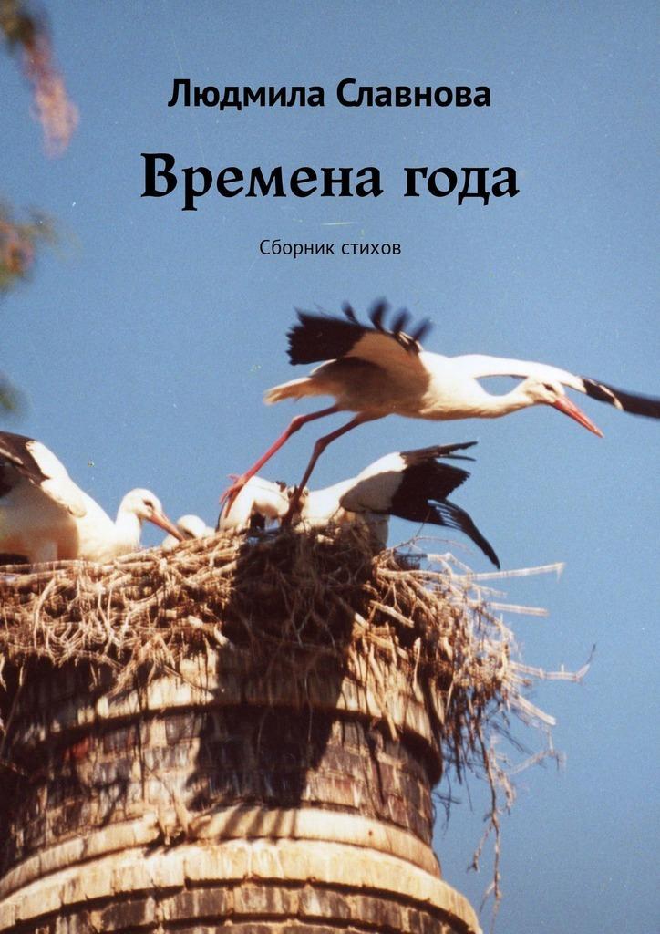 Людмила Славнова Времена года. Сборник стихов времена года родная природа в поэзии