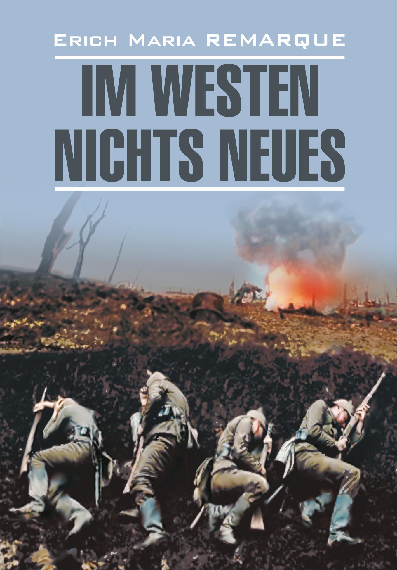 im westen nichts neues na zapadnom fronte bez peremen kniga dlya chteniya na nemetskom yazyke