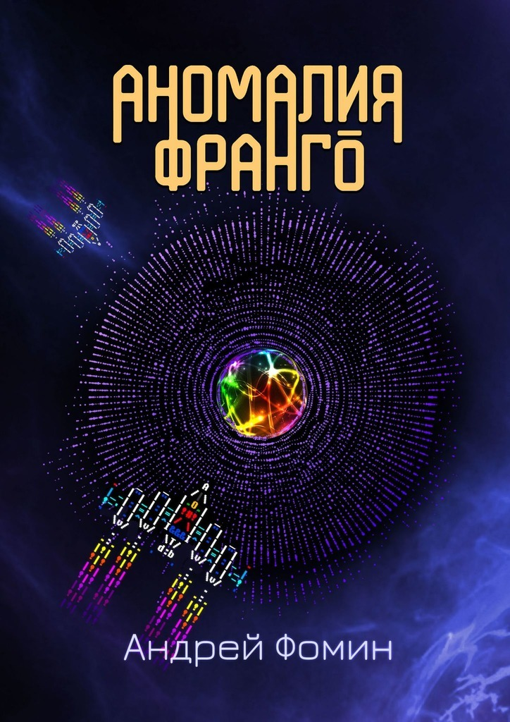 Андрей Фомин Аномалия Франго андрей фомин аномалия франго