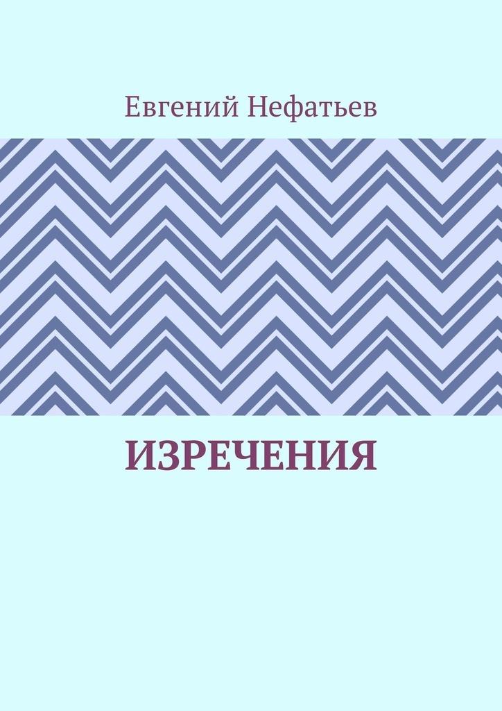 Евгений Нефатьев Изречения цены