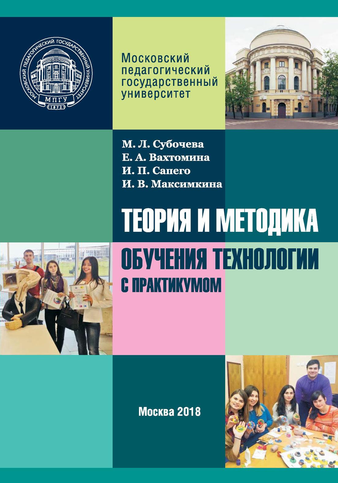М. Л. Субочева Теория и методика обучения технологии с практикумом