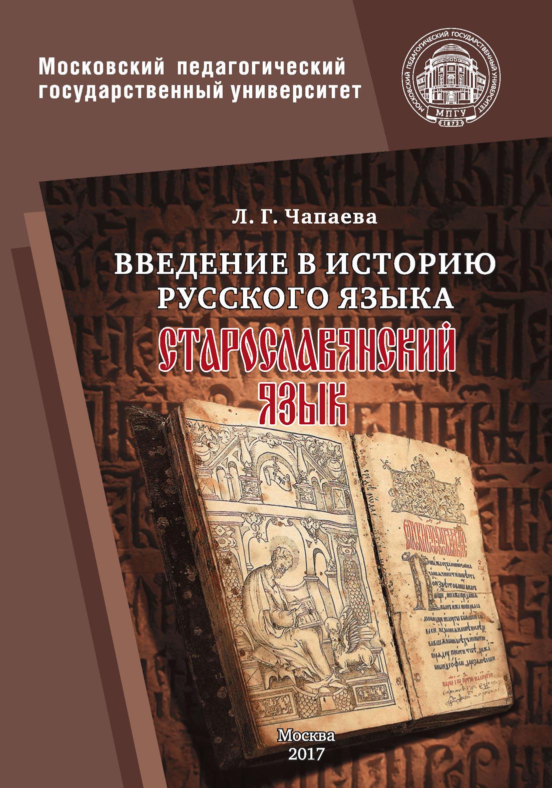 Л. Г. Чапаева Введение в историю русского языка: старославянский язык цена