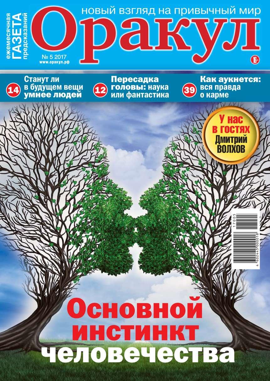 Газета оракул картинки