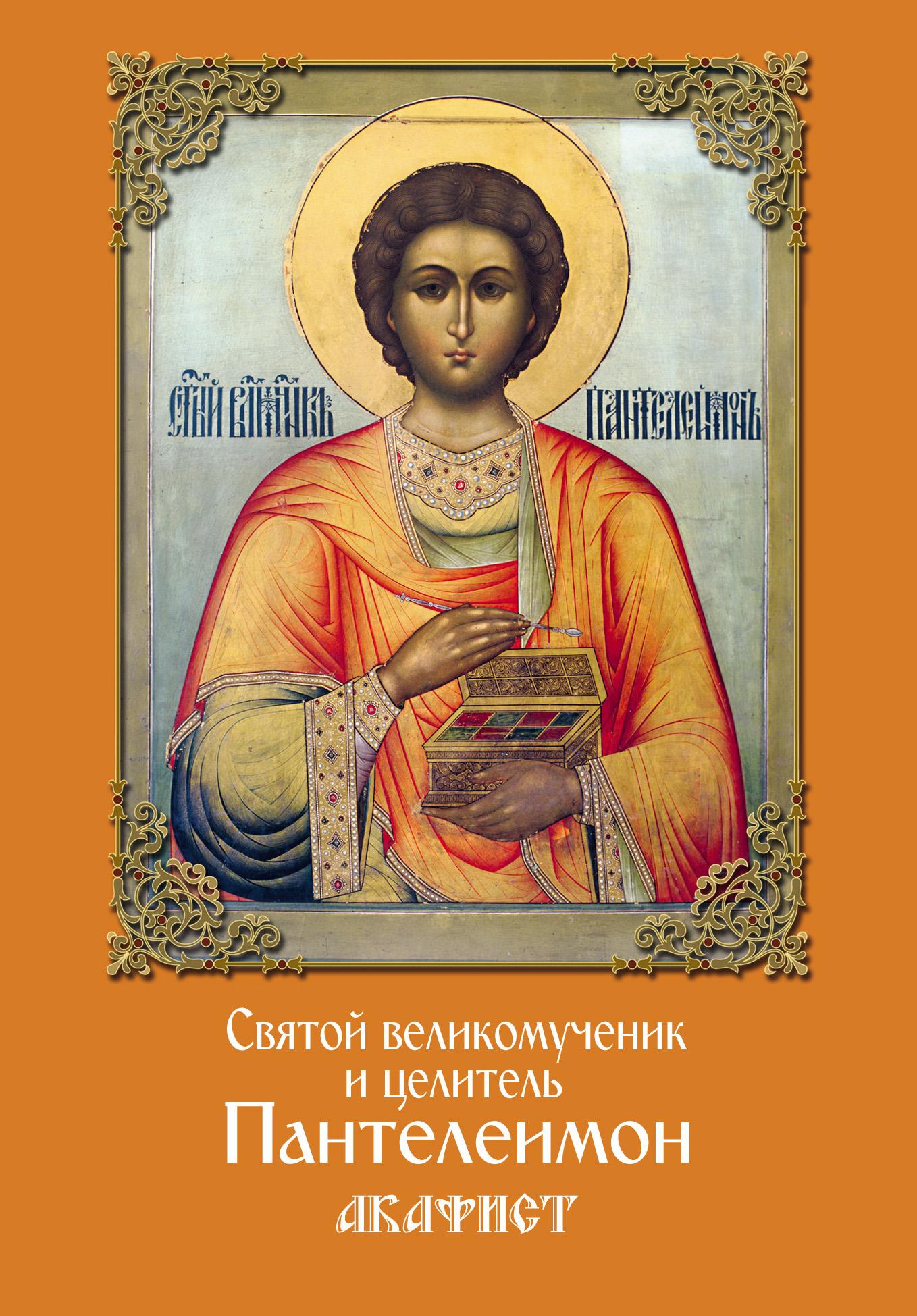 svyatoy velikomuchenik i tselitel panteleimon akafist