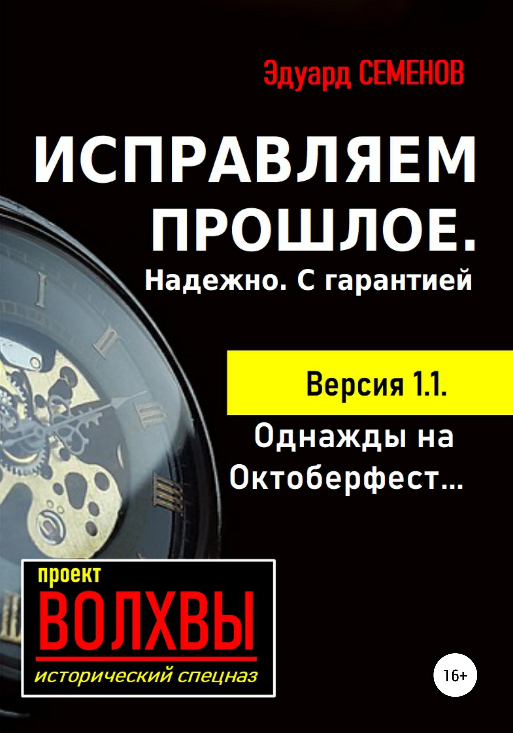 Эдуард Евгеньевич Семенов Волхвы цена 2017