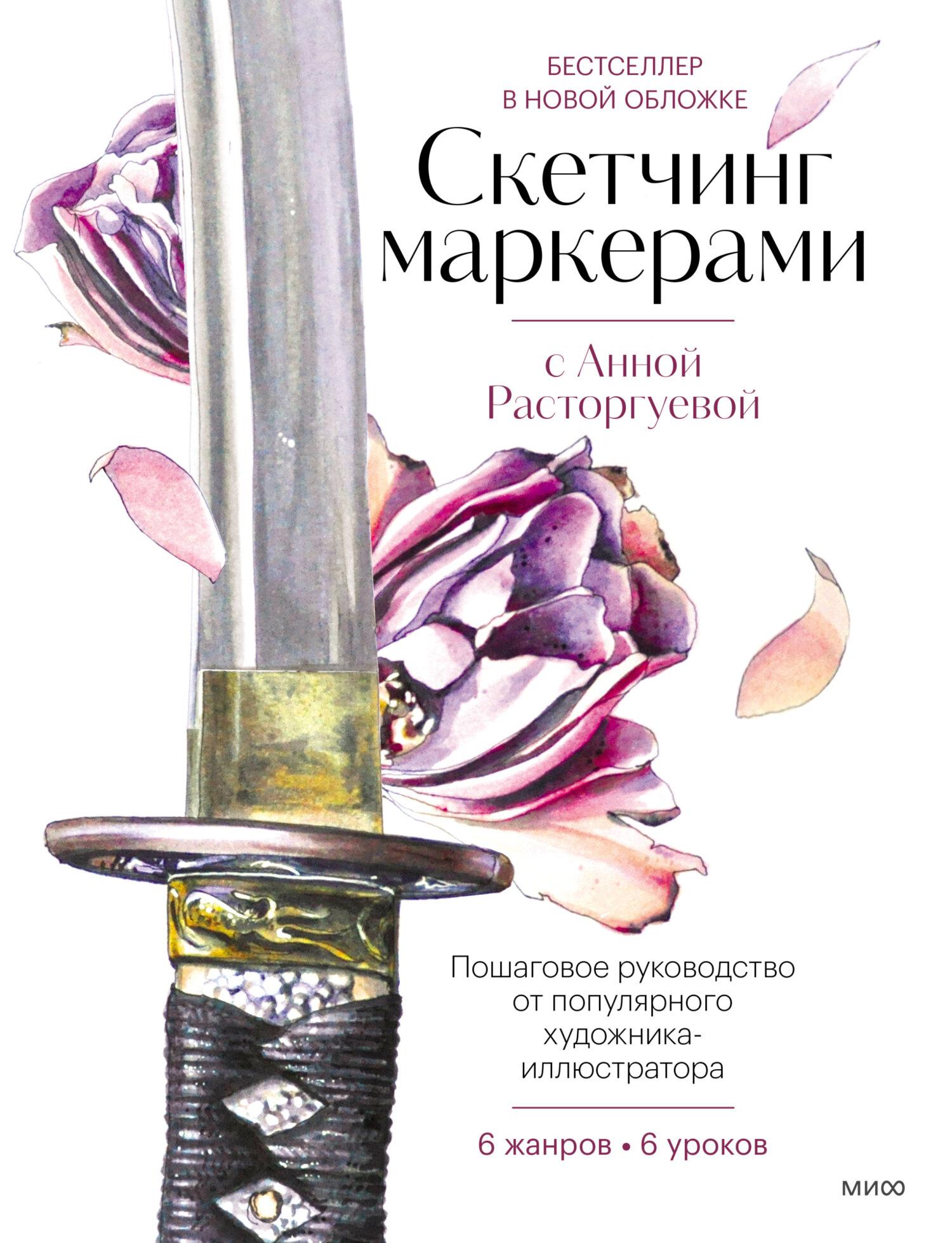 Анна Расторгуева Скетчинг маркерами с Анной Расторгуевой. 6 жанров – 6 уроков анна ветер как научиться врать