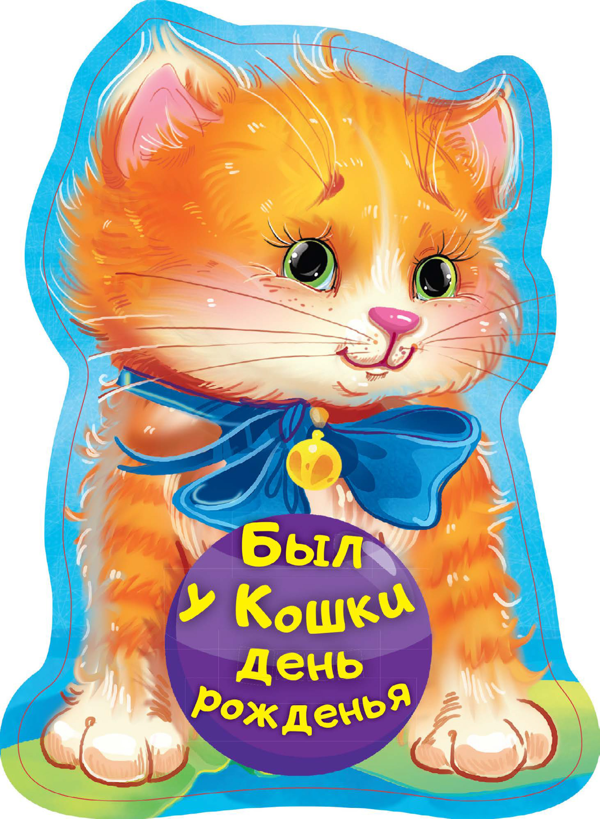 Нина Пикулева Был у кошки день рожденья издательство аст стихи и загадки был у кошки день рожденья