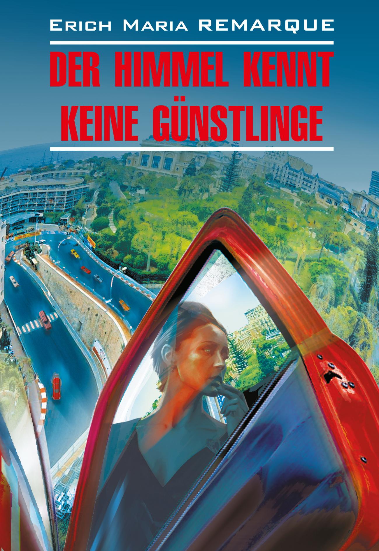 цена на Эрих Мария Ремарк Der Himmel kennt keine Günstlinge / Небеса не знают любимчиков (Жизнь взаймы). Книга для чтения на немецком языке