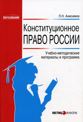 Л. Н. Анисимов Конституционное право России: Учебно-методические материалы и программа