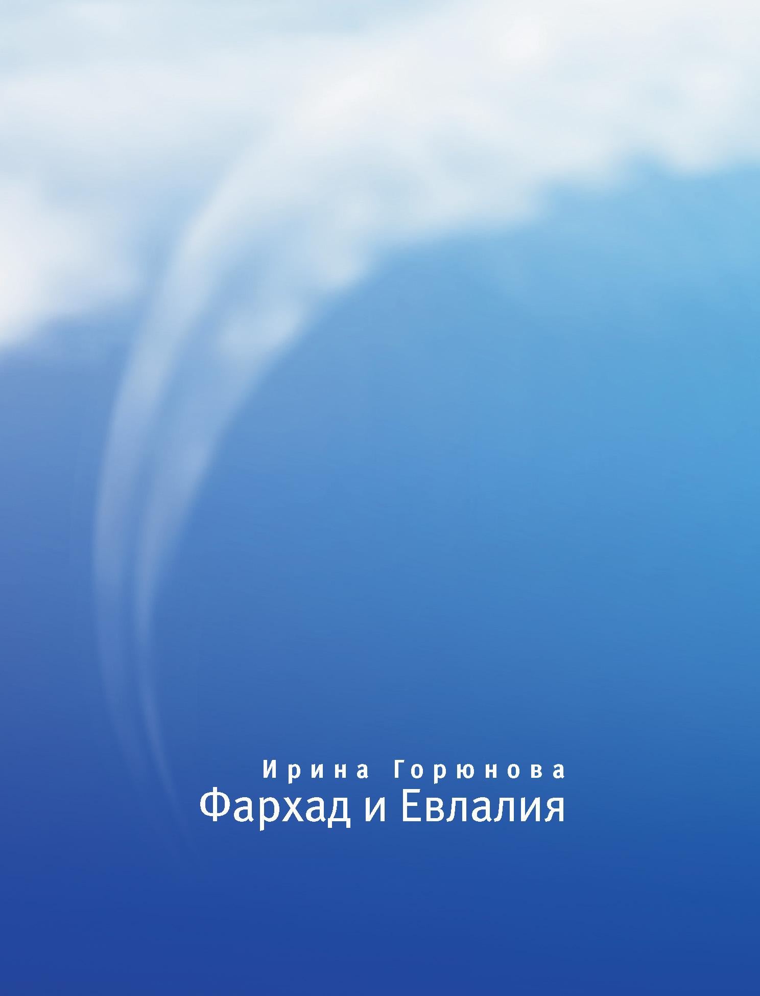 Ирина Горюнова Фархад и Евлалия горюнова и у нас есть мы