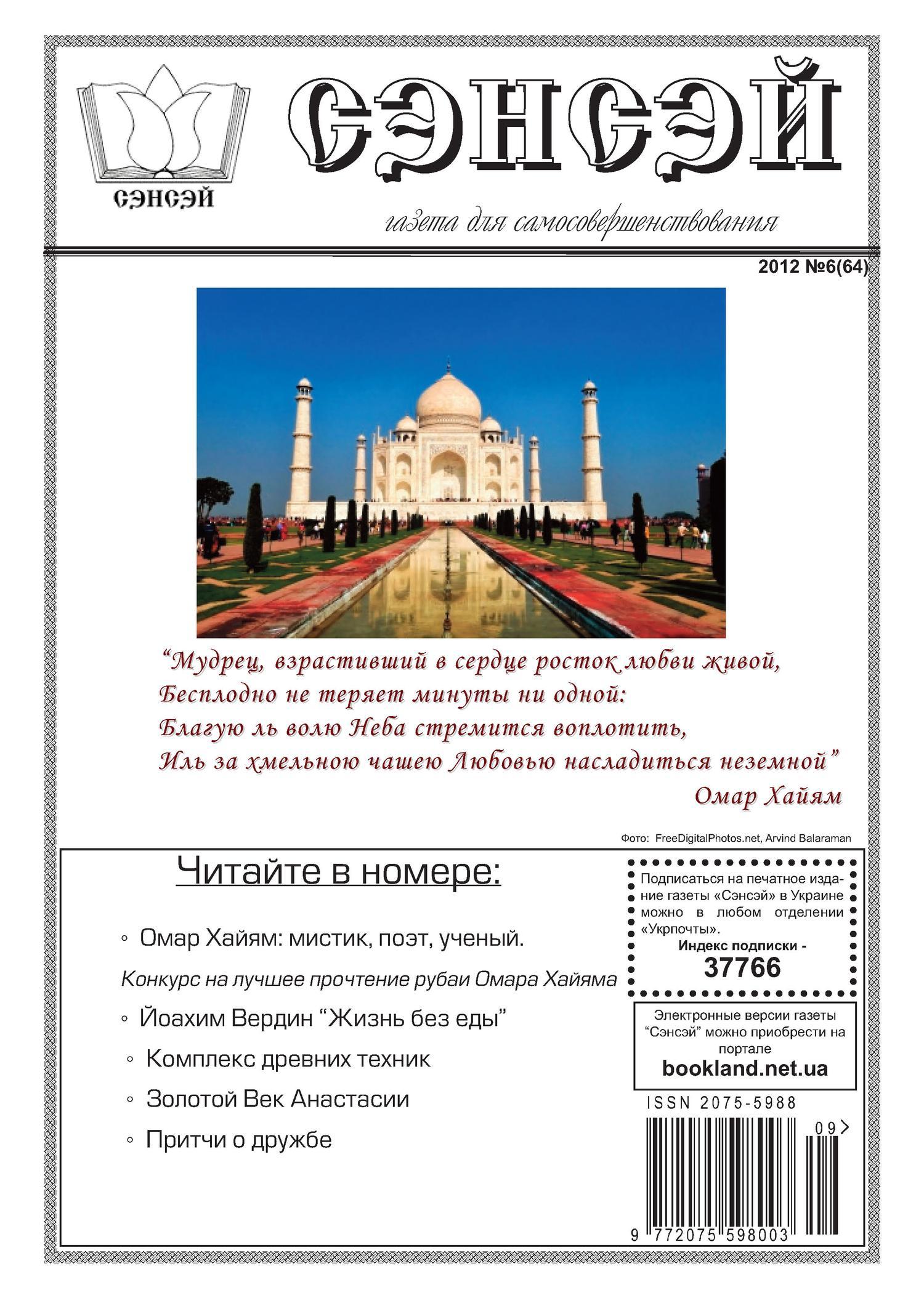 Отсутствует Сэнсэй. Газета для самосовершенствования. №06 (64) 2012 духовные беседы