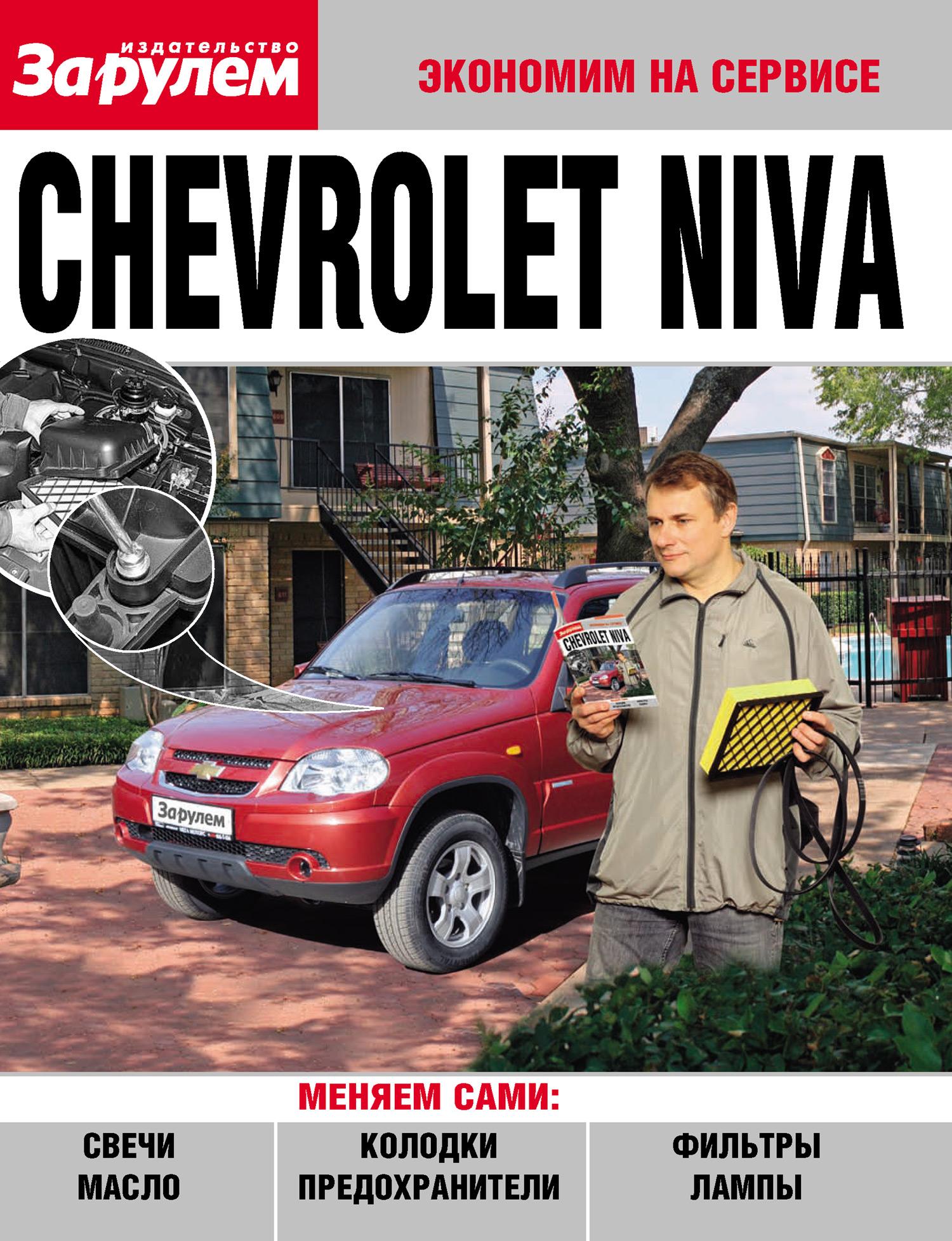 Отсутствует Chevrolet Niva отсутствует электрооборудование chevrolet niva иллюстрированное руководство isbn 978 5 9698 0350 3