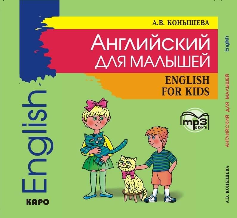 А. В. Конышева Английский для малышей: стихи, песни, игры, рифмовки, инсценировки, утренники пазлы английский для малышей