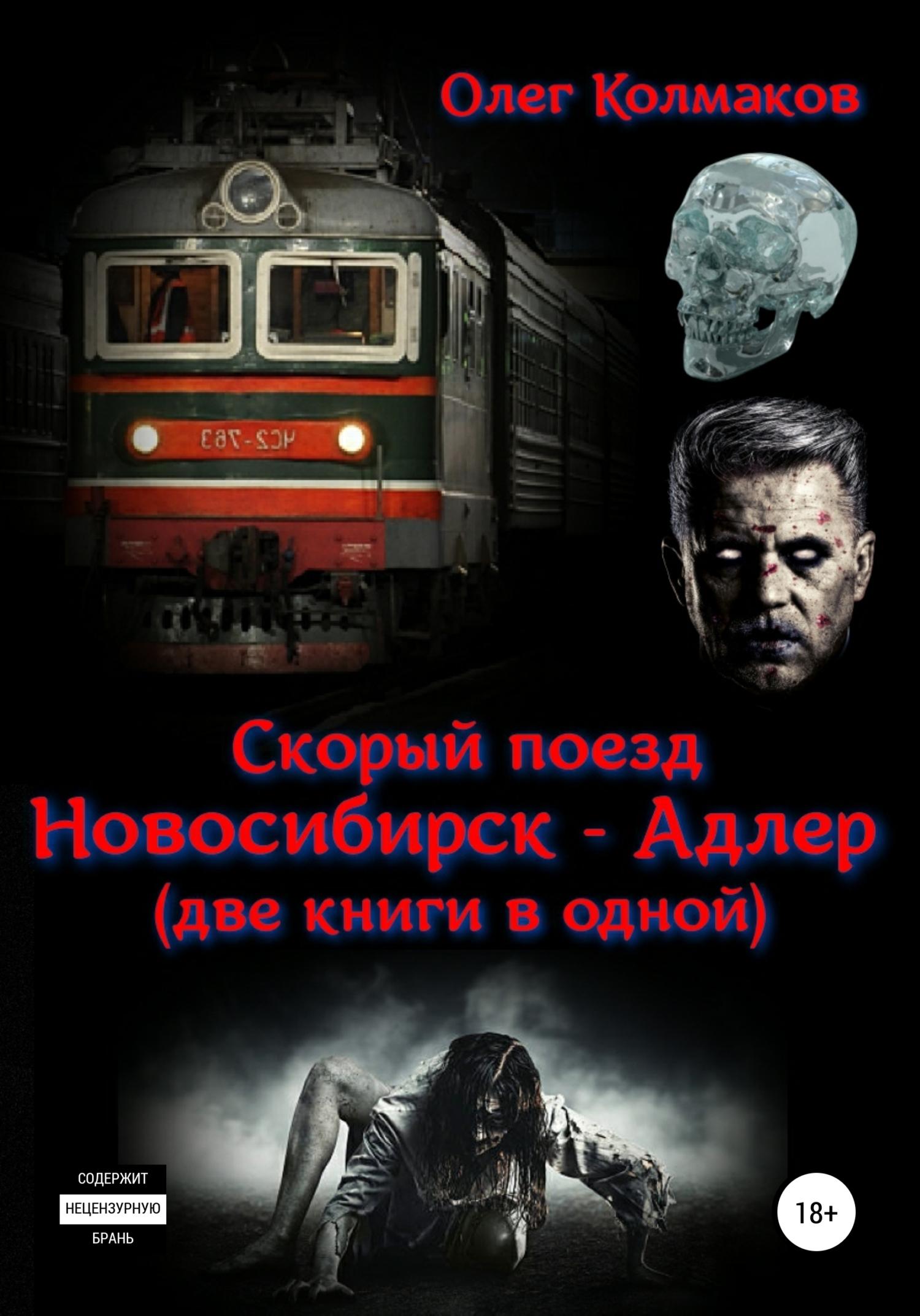 Олег Колмаков Скорый поезд «Новосибирск – » (две книги в одной)