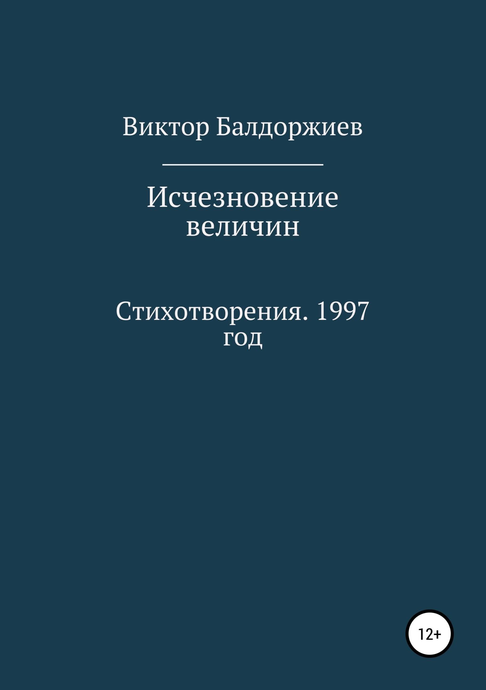 Виктор Балдоржиев Исчезновение величин виктор балдоржиев земля взаймы