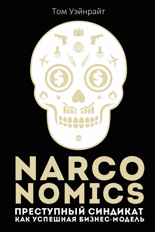 Обложка книги Narconomics: Преступный синдикат как успешная бизнес-модель