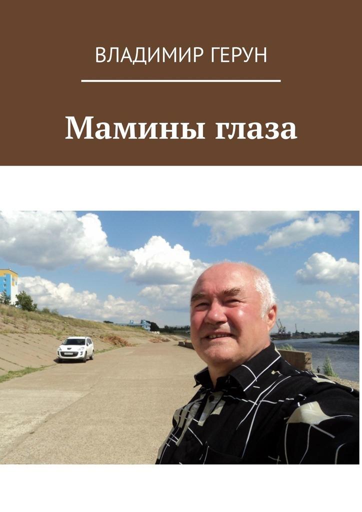 Владимир Герун Мамины глаза владимир герун нельзя нам отступать за
