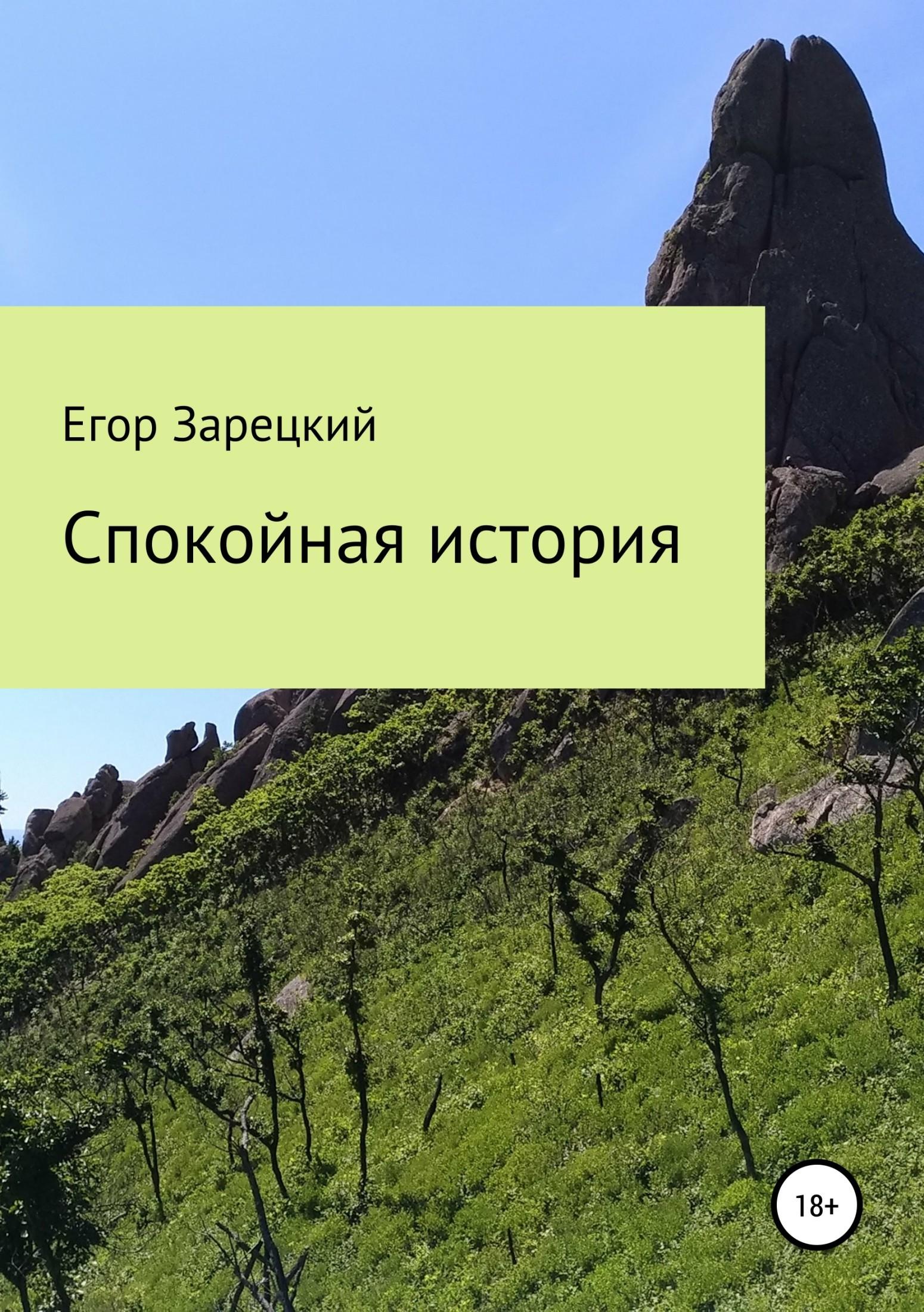 Егор ергееич Зарецкий покойная итория