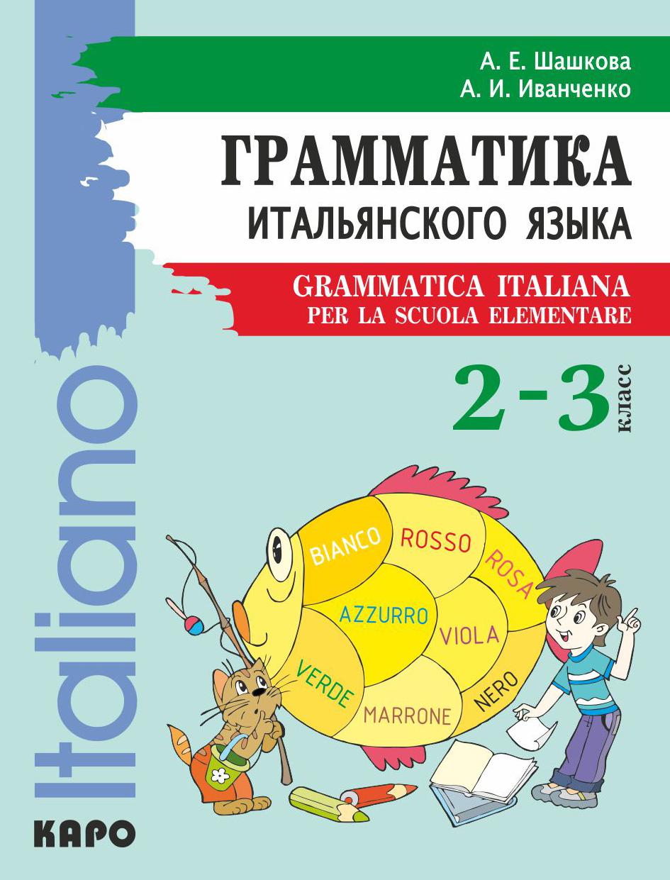 А. И. Иванченко Грамматика итальянского языка для младшего школьного возраста. 2–3 класс цены онлайн