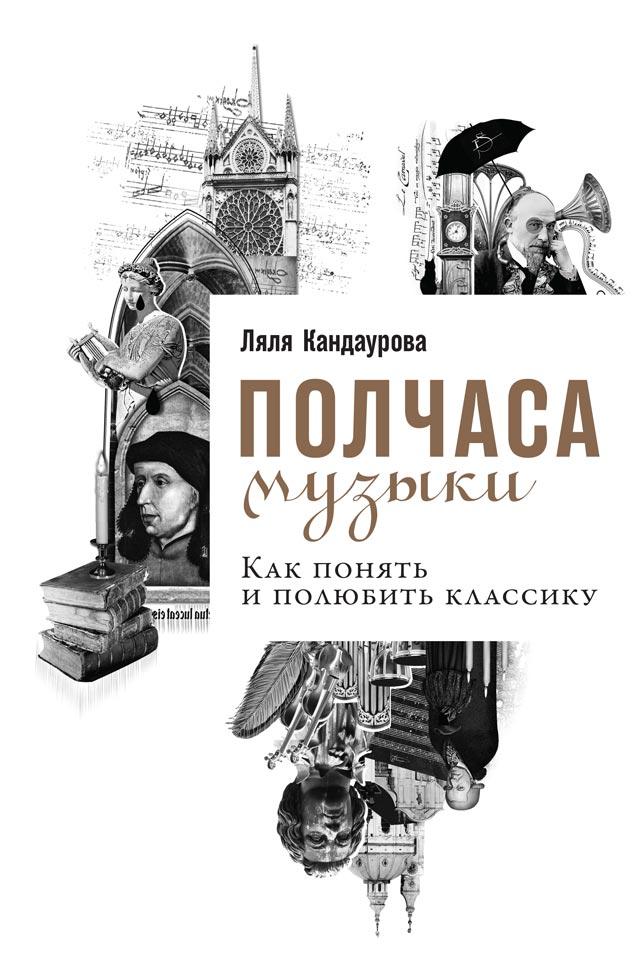 Ляля Кандаурова Полчаса музыки. Как понять и полюбить классику