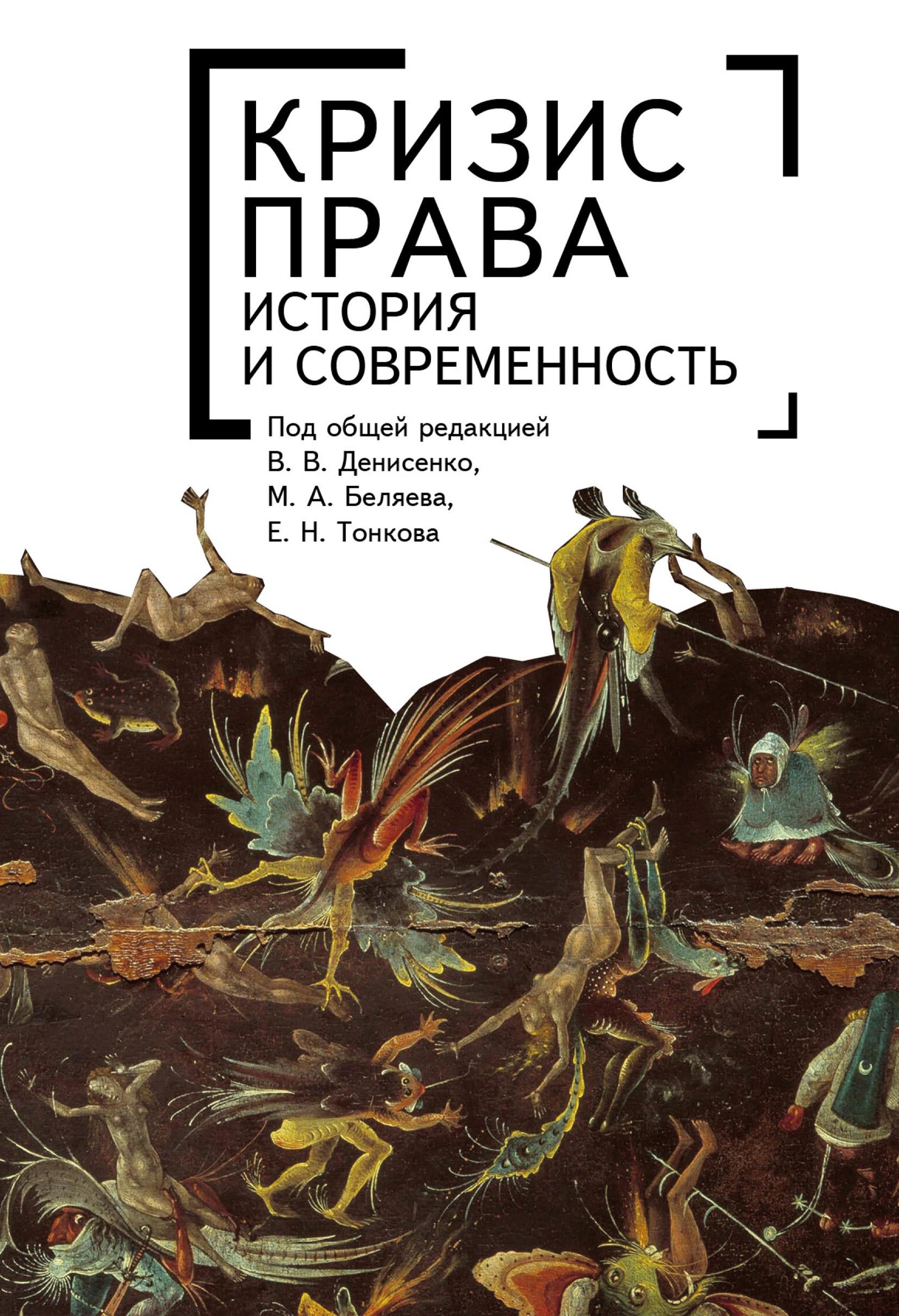Коллектив авторов Кризис права: история и современность