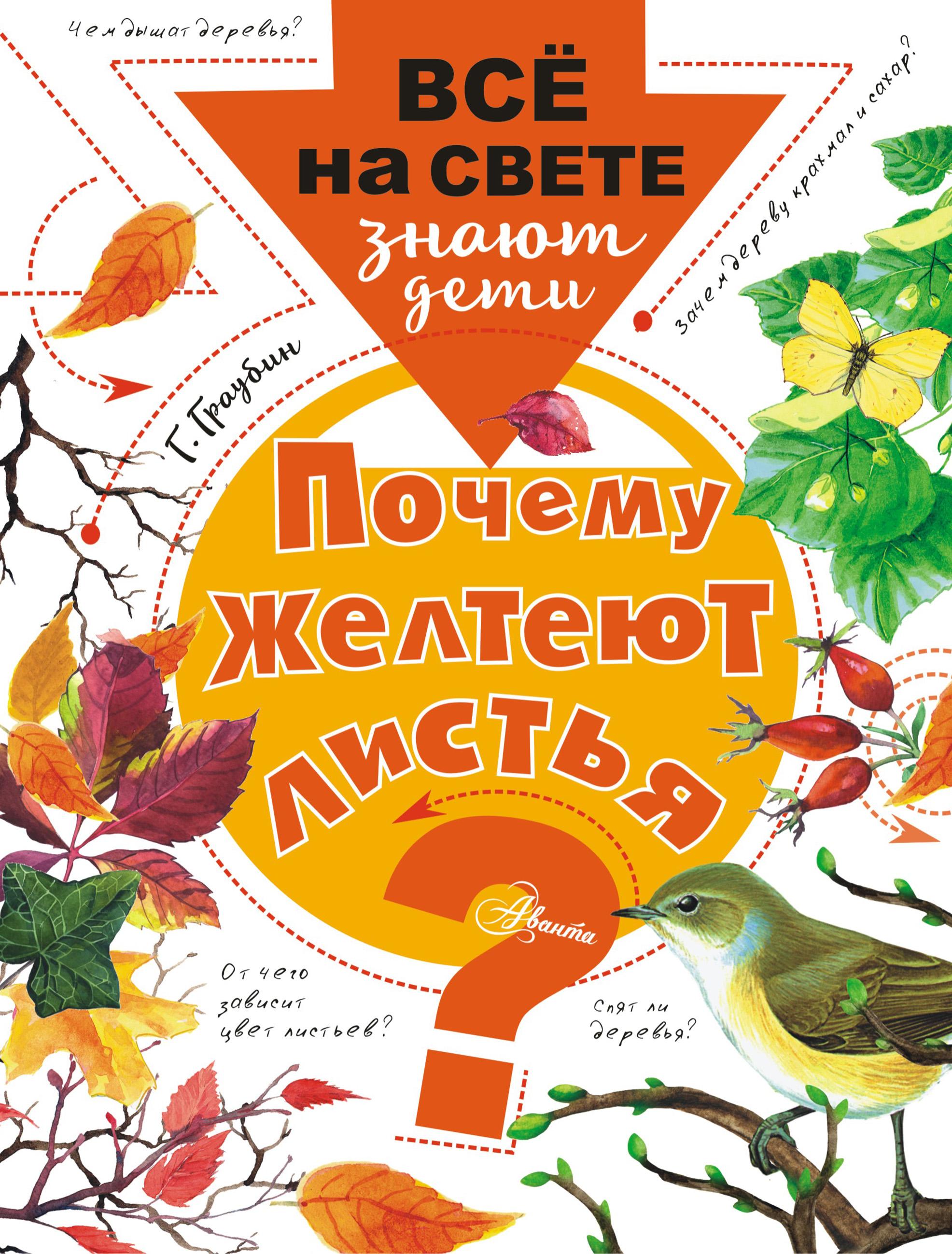 Георгий Граубин Почему желтеют листья?