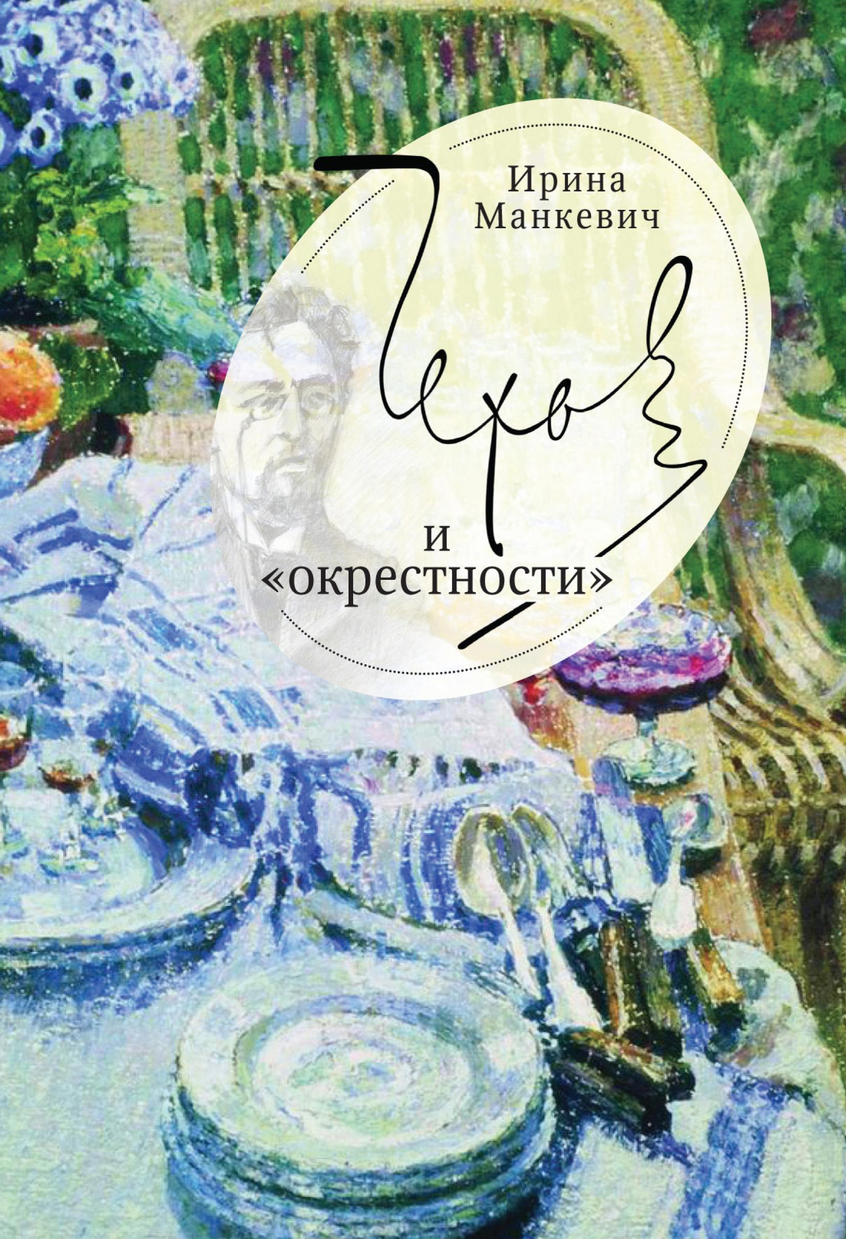 И. А. Манкевич Чехов и «окрестности». Повседневность – литература – повседневность