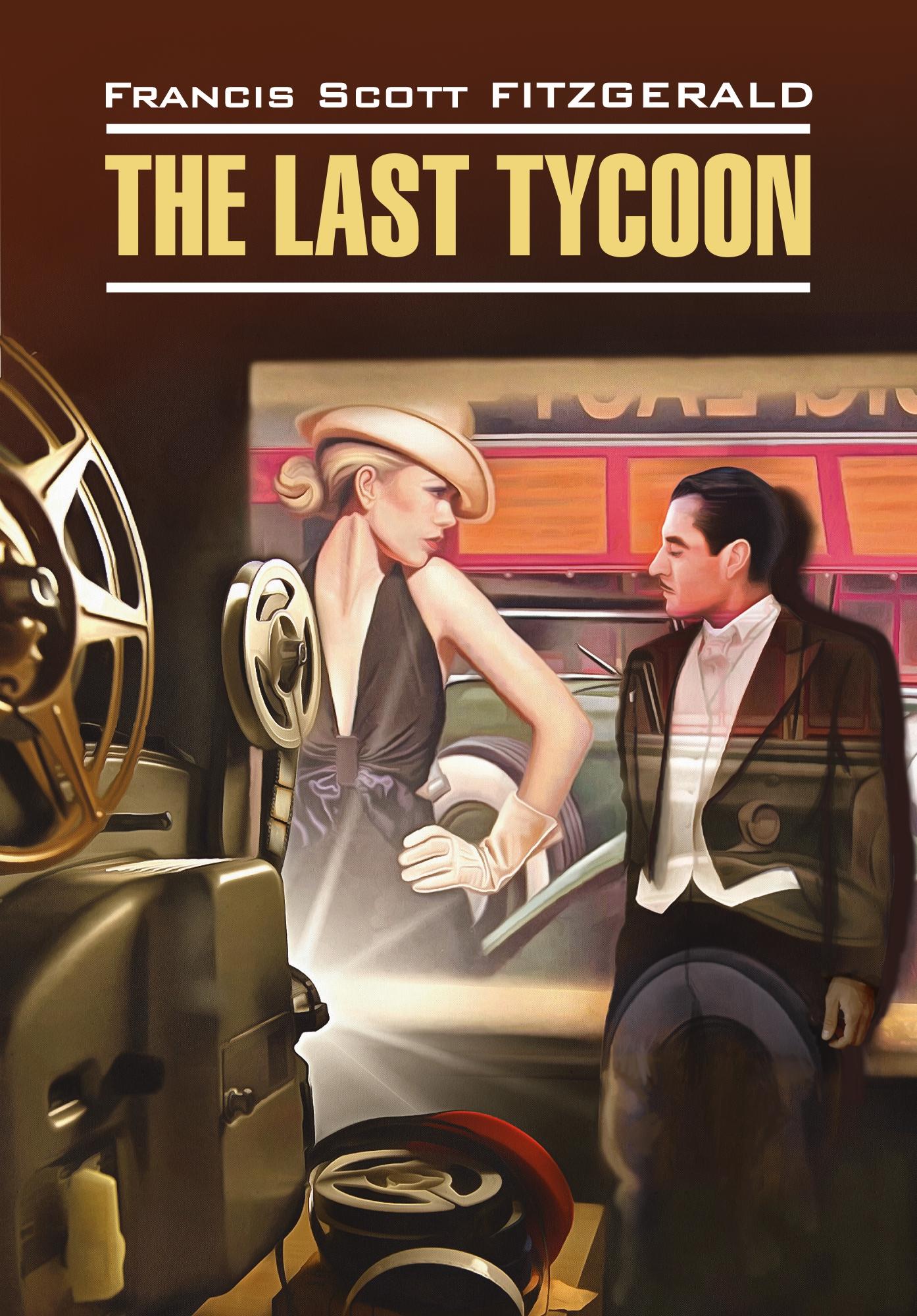 Френсис Фицджеральд The Last Tycoon / Последний магнат. Книга для чтения на английском языке бласбанд ф книга рабиновичей роман