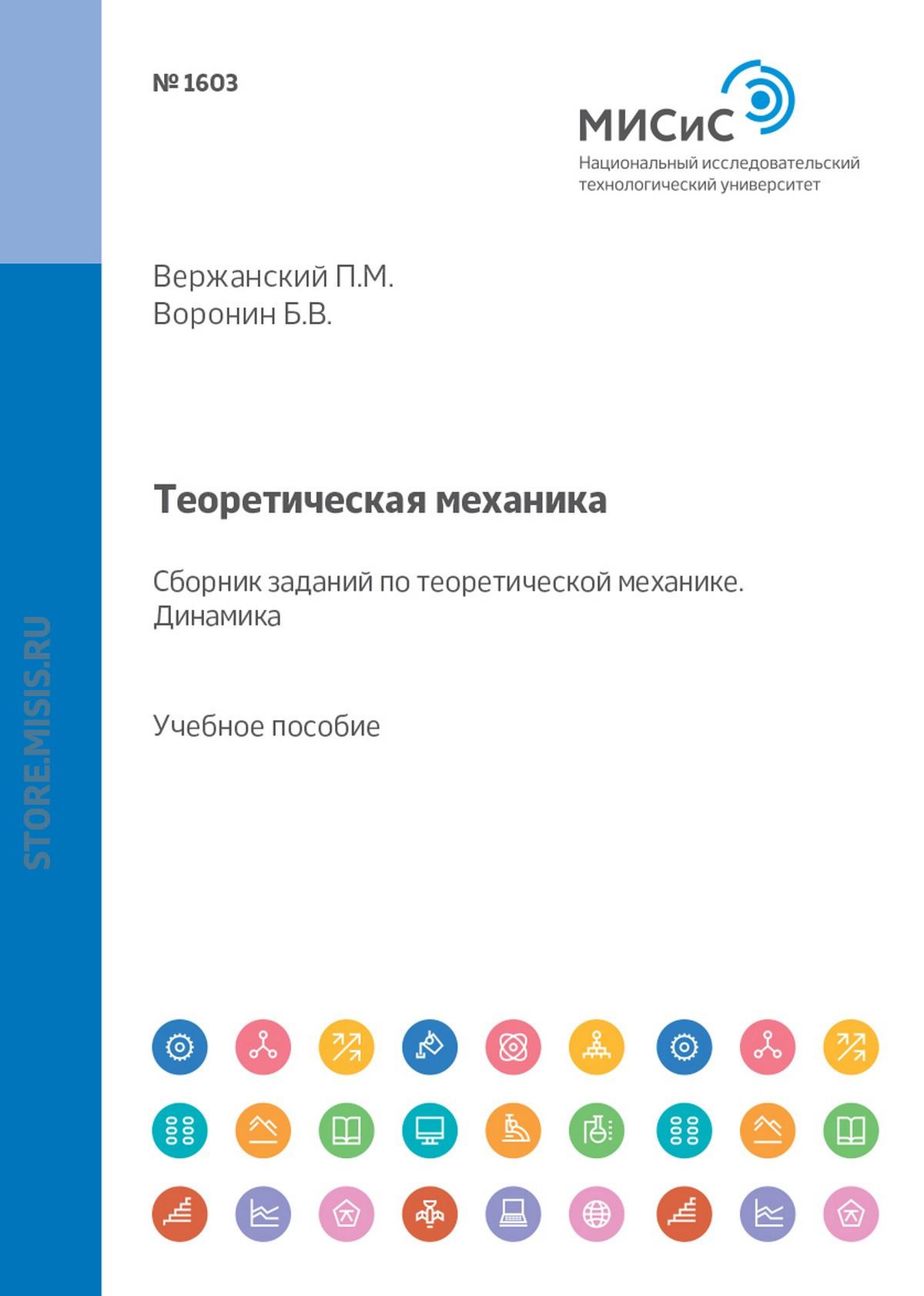 Б. В. Воронин Теоретическая механика. Сборник заданий по теоретической механике. Динамика