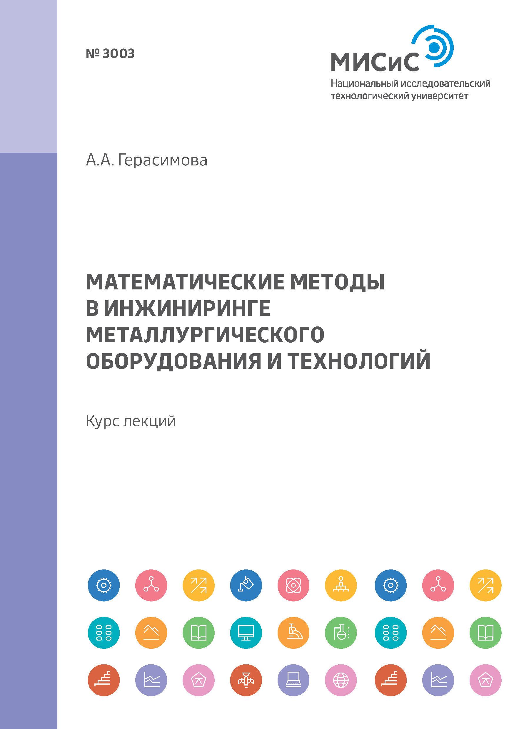 А. Герасимова Математические методы в инжиниринге металлургического оборудования и технологий. Курс лекций