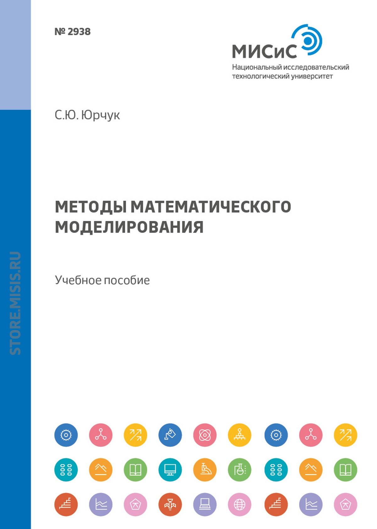 цена С. Ю. Юрчук Методы математического моделирования. Учебное пособие