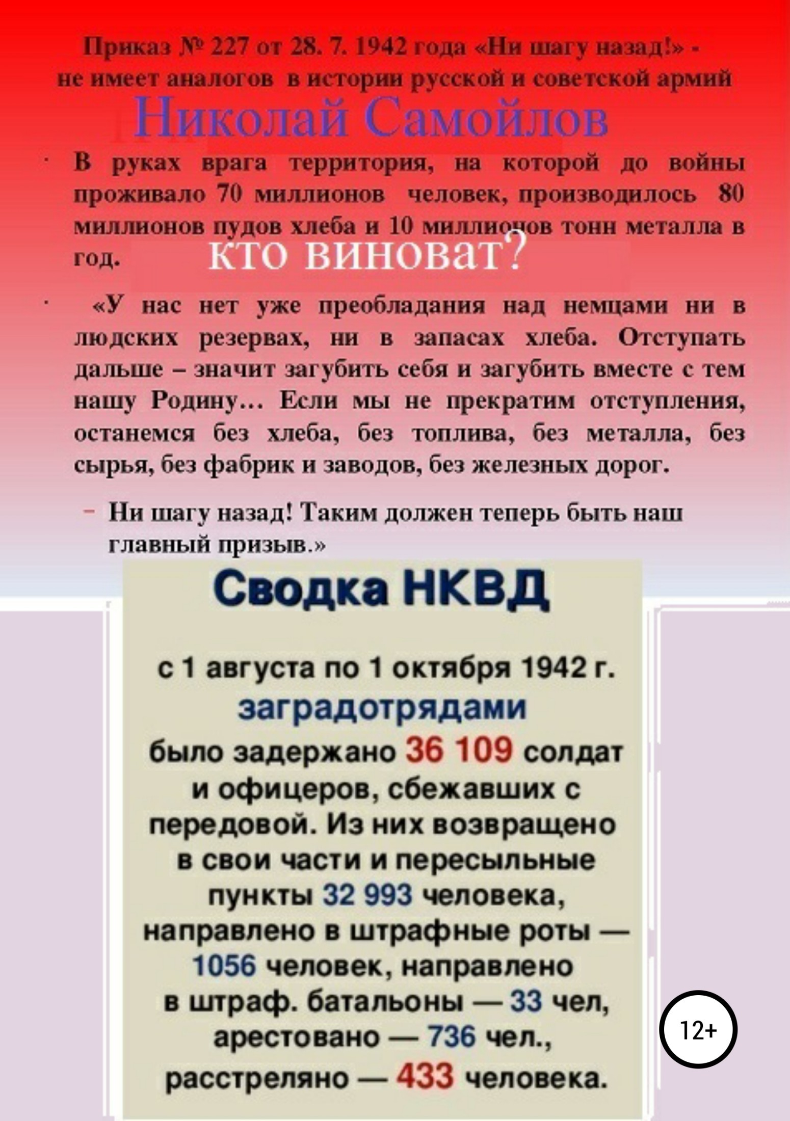 Николай Николаевич Самойлов Кто виноват цена и фото