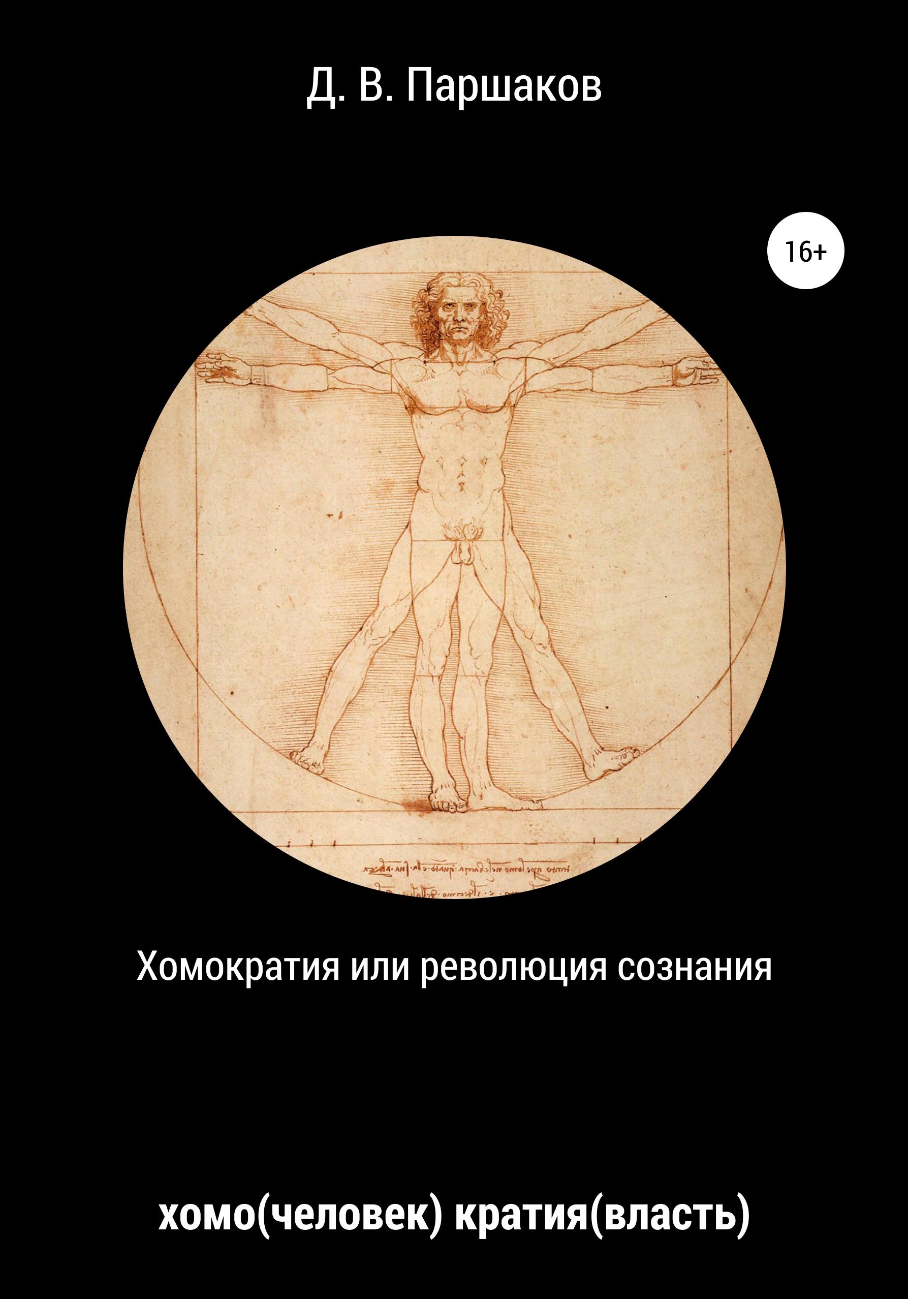 Обложка книги. Автор - Дмитрий Паршаков