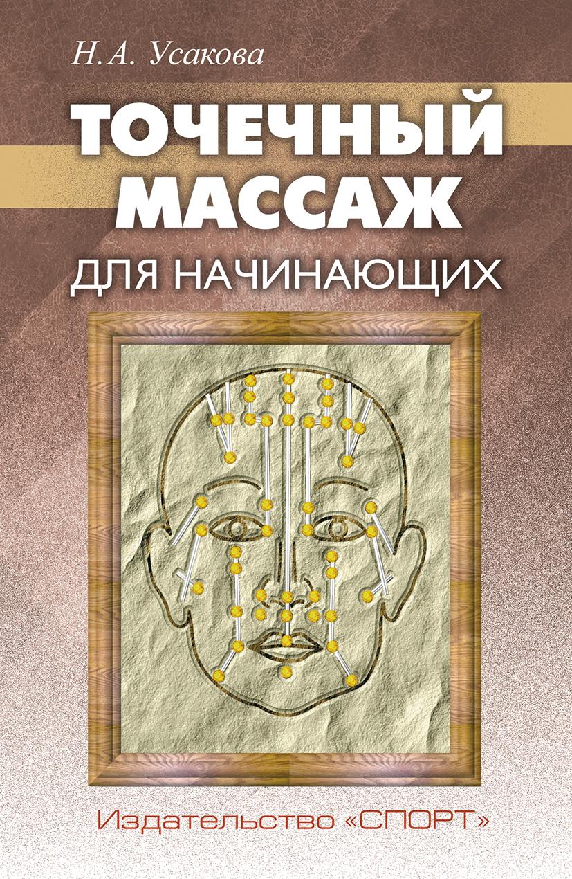Н. А. Усакова Точечный массаж для начинающих
