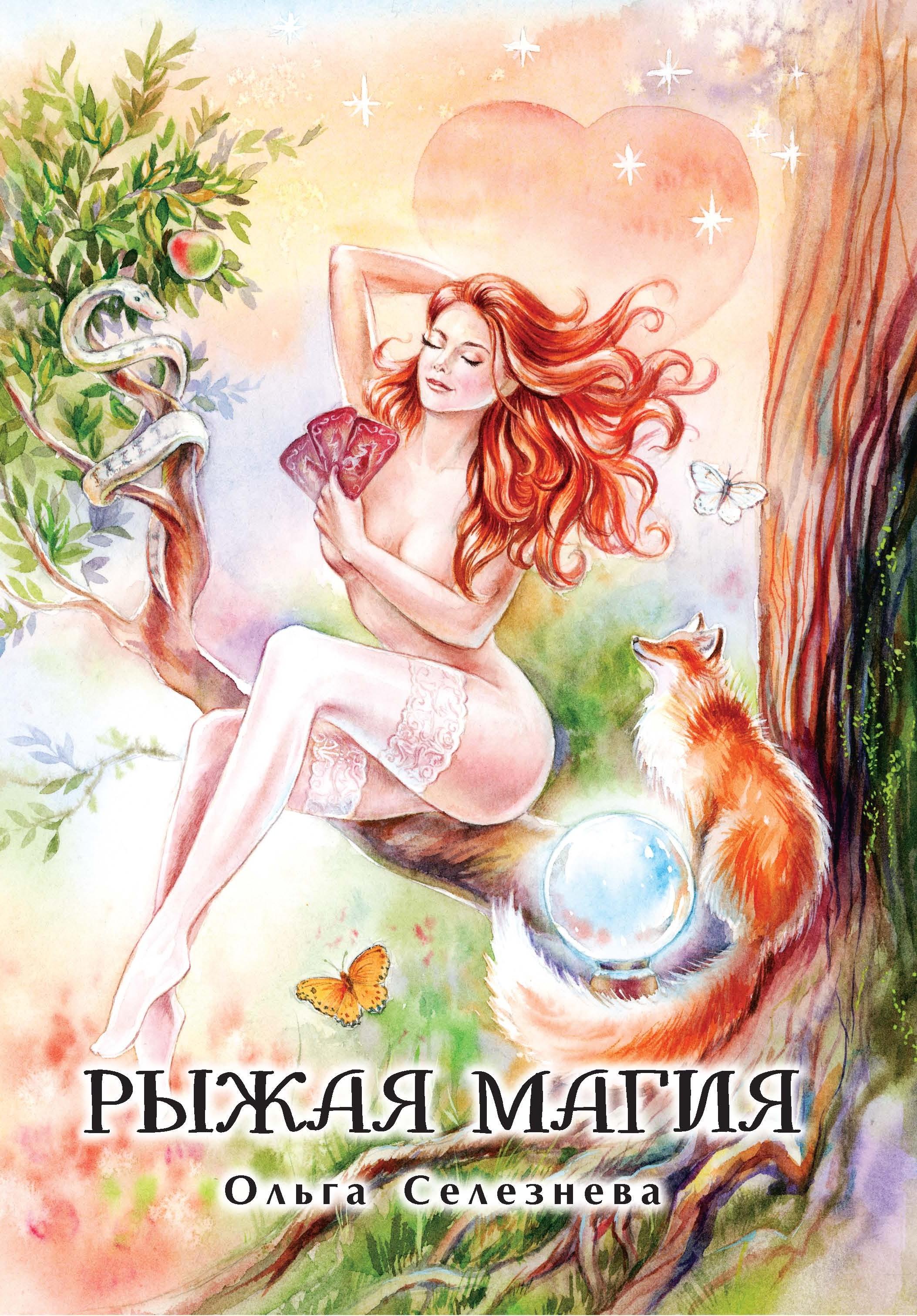 Ольга Селезнева Рыжая магия ольга рыжая выбор дракона