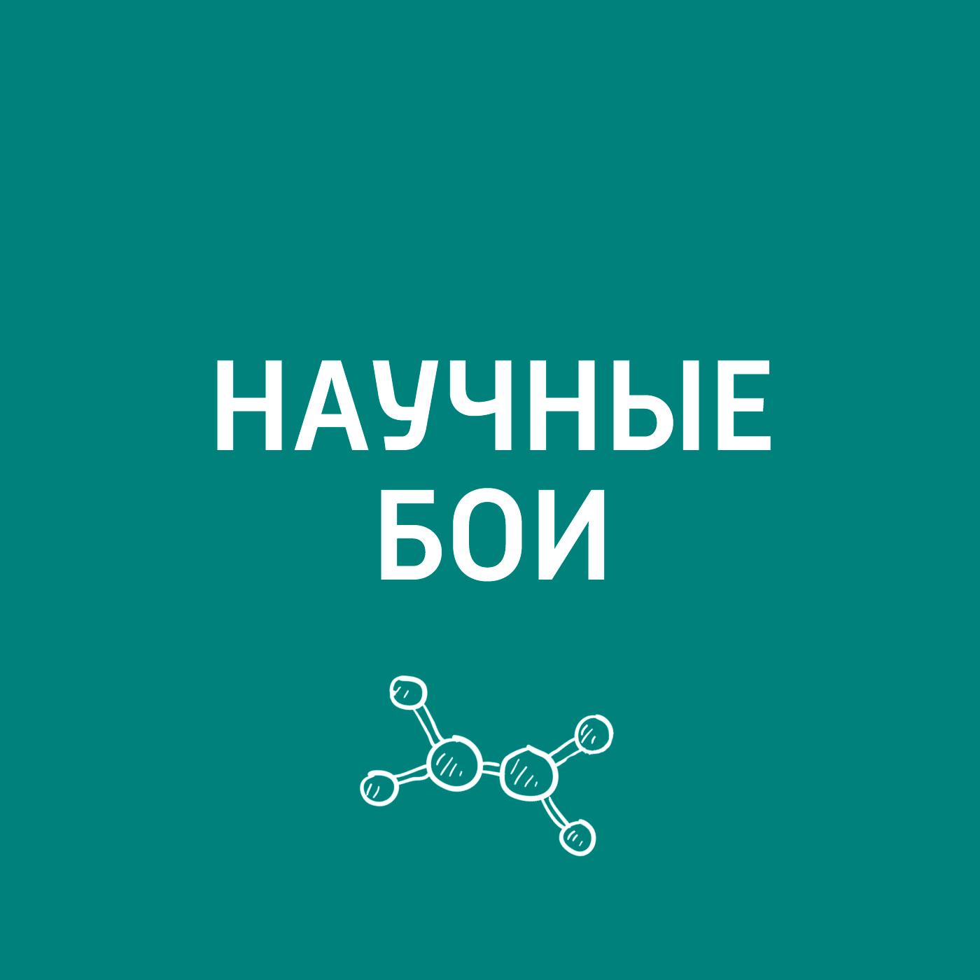 Евгений Стаховский Третий полуфинал. Нейрогенетика VS Биотехнология