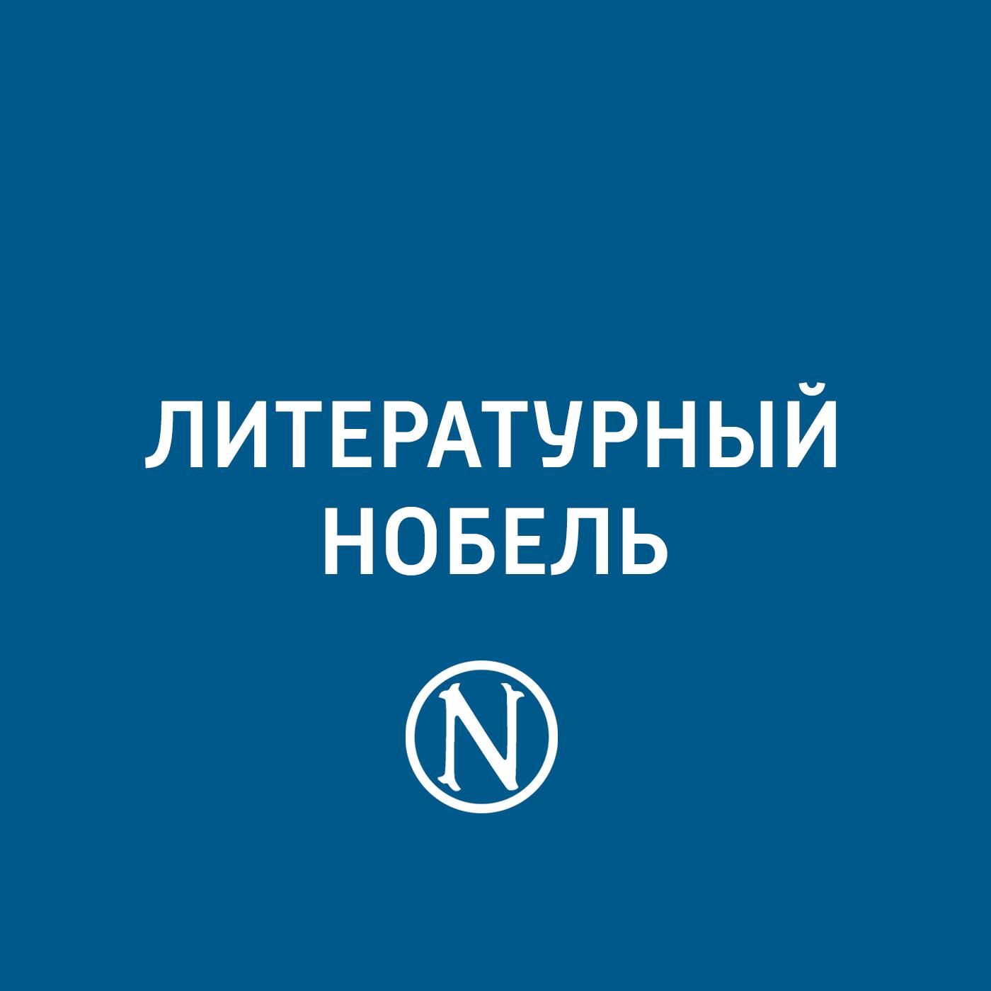 Евгений Стаховский Иво Андрич евгений стаховский иво андрич