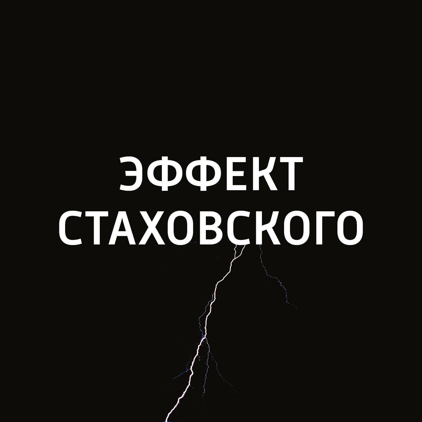 Евгений Стаховский Кубик Рубика