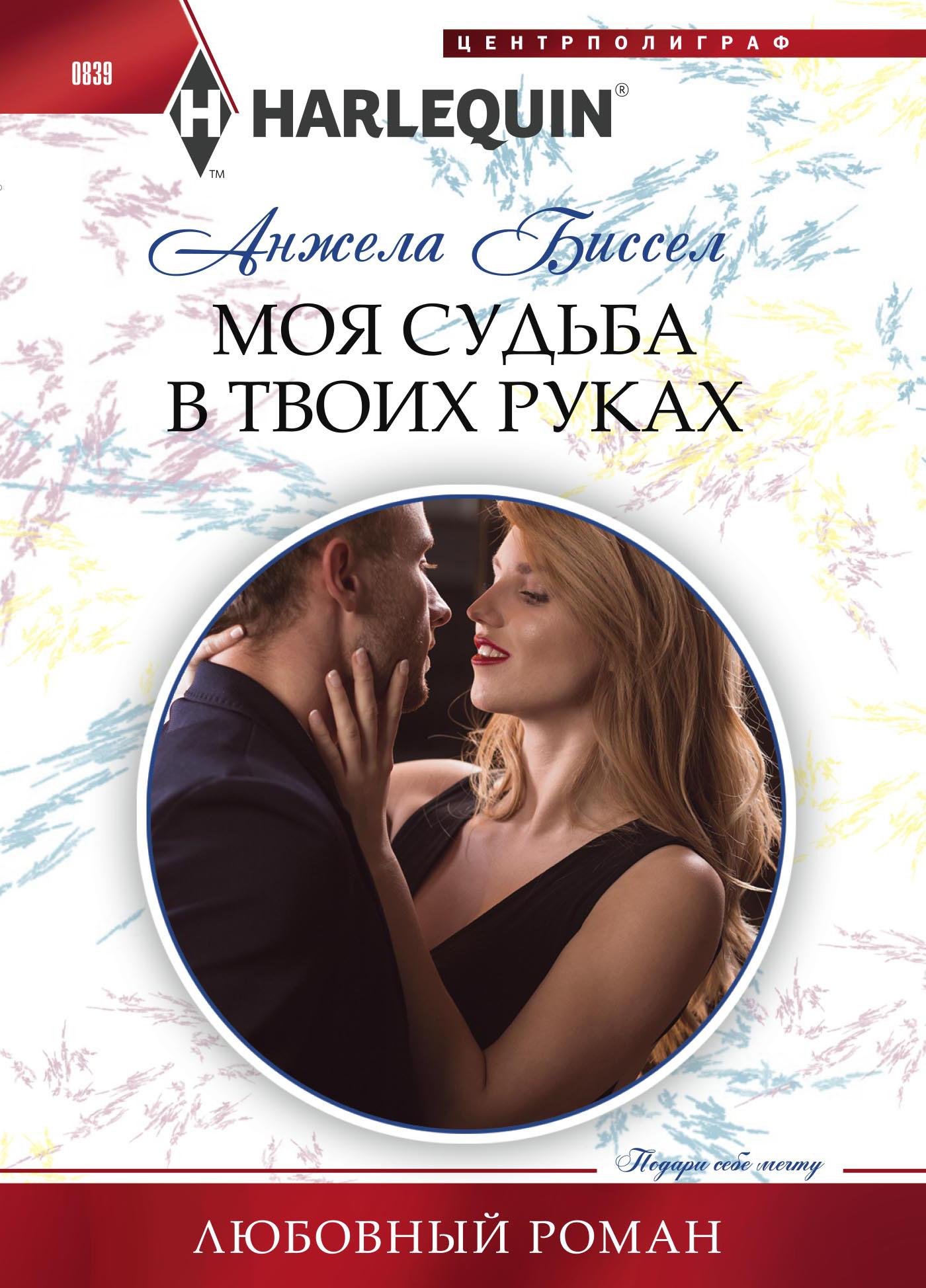 Анжела Биссел Моя судьба в твоих руках биссел анжела моя судьба в твоих руках